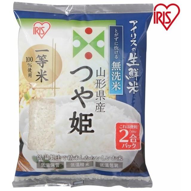 アイリスの生鮮米 無洗米 山形県産つや姫 2合パック 300g アイリスオーヤマ 白米 お米 小分け 少量 お試し
