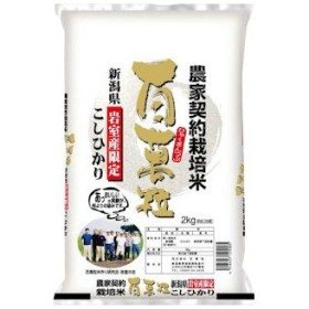 新潟県岩室地区限定 コシヒカリ 2kg 2個セット