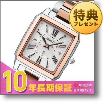 ルキア セイコー LUKIA SEIKO レディース 腕時計 SSVW098