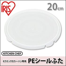 フライパン セラミックカラーパン フタ 蓋 わけあり PEシールふた 20cm H-CC-PE20  アイリスオーヤマ