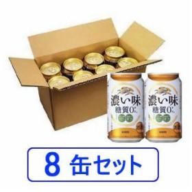キリン 濃い味 糖質0 350ml×8缶(008)