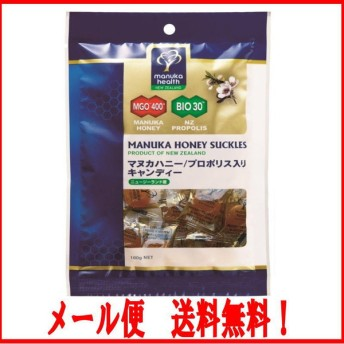 プロポリス&マヌカハニーMGO400+キャンディー 100g マヌカヘルス「メール便で送料無料」「ゆうパケット」