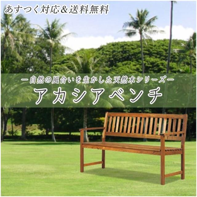 soldout ウッドベンチ 木製ベンチ 幅1550mm 屋内 業務用 ベンチ ガーデンベンチ 背付き ダイニングベンチ 椅子 木製 おしゃれ テラス オフィス チェア AW-1550B