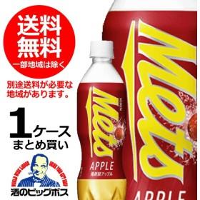 送料無料 キリン メッツ アップル 480mlペットボトル×1ケース/24本(024)