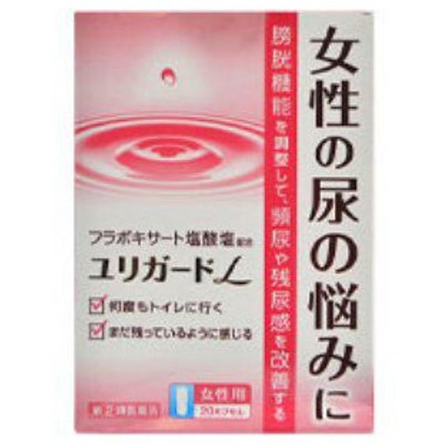 【第(2)類医薬品】【セ税】ユリガードL 20カプセル