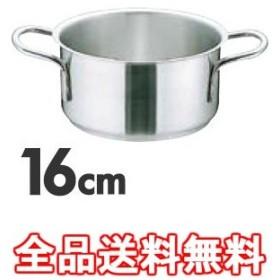 Murano(ムラノ)インダクション 18-8外輪鍋 (蓋無) 16cm ※ IH対応 IH (100V/200V)とガス火対応 ASTH901