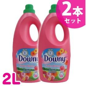 (2本セット)アジアンダウニー ガーデンブルーム 2L柔軟剤 香水 香り