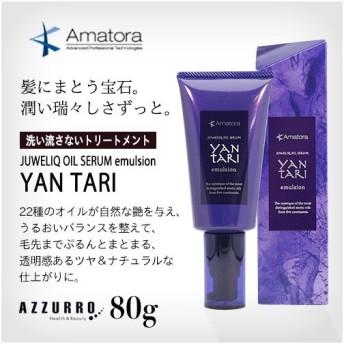 アマトラ ヤンターリ エマルジョン 80g