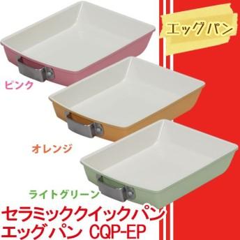 卵焼き フライパン IH セラミッククイックパン エッグパン CQP-EP アイリスオーヤマ