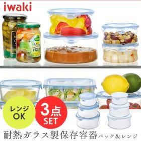 IWAKI iwaki イワキ パック&レンジ 丸型 3点セット 耐熱ガラス容器 保存容器 BST-NPR-3W AGCテクノグラス (D)