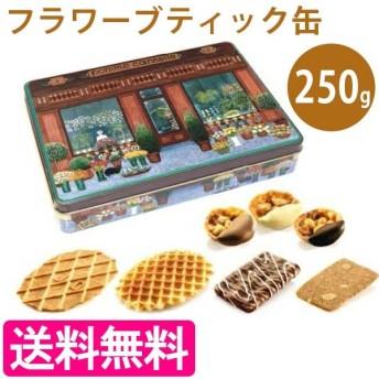 ジュールス・デストルーパー フラワーブティック缶 250g ベルギー 菓子 クッキー ワッフル スイーツ アメリコ 5410471903925