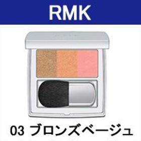 カラーパフォーマンスチークス 03 ブロンズベージュ RMK - 定形外送料無料 -wp