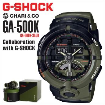 カシオ CASIO CHARI&CO G-SHOCK Gショック コラボ チャリアンドコー ジーショック グリーン 迷彩 腕時計 時計 メンズ レディース