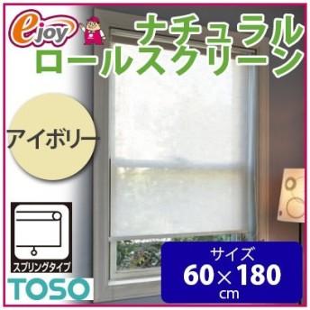 ロールスクリーン ラビータ ナチュラル Lアイボリー 790121 幅60×高さ180cm トーソー TOSO