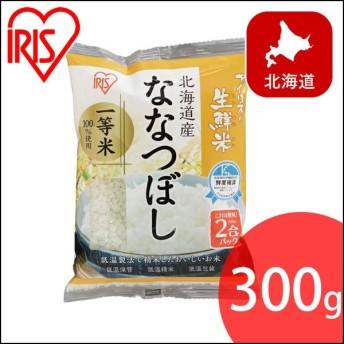 パックご飯 300g 2合パック アイリスオーヤマ 米 お米 レトルトご飯 白米 パック米 一人暮らし 生鮮米 ななつぼし 北海道産 おいしい