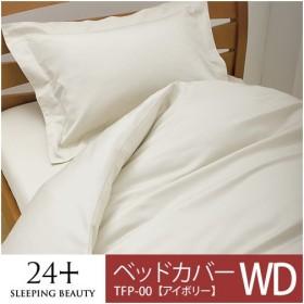 西川リビング 24+ TFP-00 ベッドフィッティパックシーツ WD ワイドダブル アイボリー (72) 2120-00061(メール便不可)
