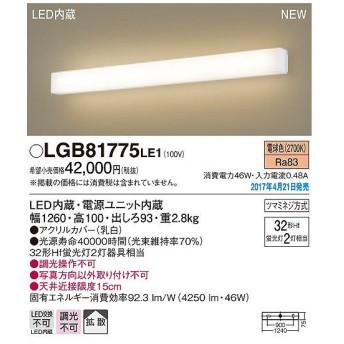 LGB81775LE1 パナソニック ブラケット LED(電球色) (LGB81689LE1 推奨品)
