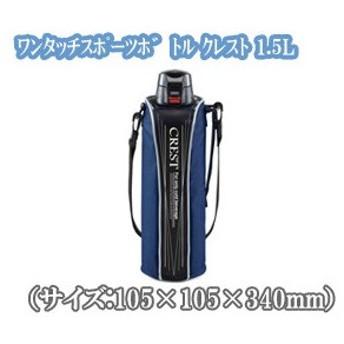タフコ  F-2675 ワンタッチスポーツボトル クレスト 【ブルー】 1.5L