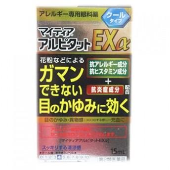 【第2類医薬品】マイティア アルピタットEXα 15ml【セルフメディケーション税制対象】