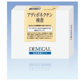 デメカルアディポネクチン検査 管理医療機器 代引不可