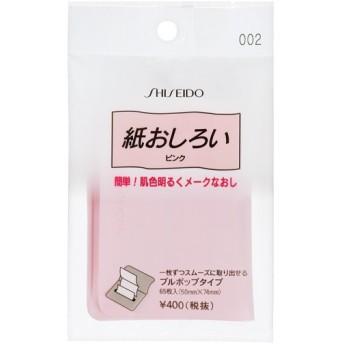 資生堂 紙おしろい(プルポップ)002 ピンク 65枚入