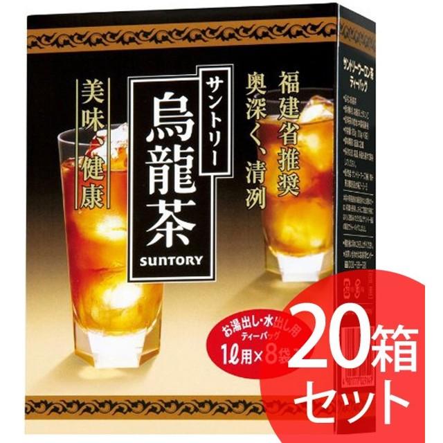 サントリー 烏龍茶 ウーロン茶 ティーバッグ 1L用×160袋入り