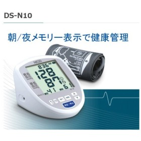 NISSEI 上腕式デジタル血圧計 DS-N10 送料無料  得典 体温計付