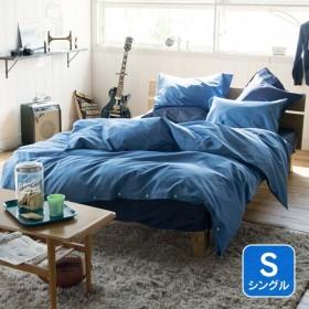 布団カバー おしゃれ ライトデニム コンフォーターカバー シングル FH121855-300 Fab the Home (B)(D)