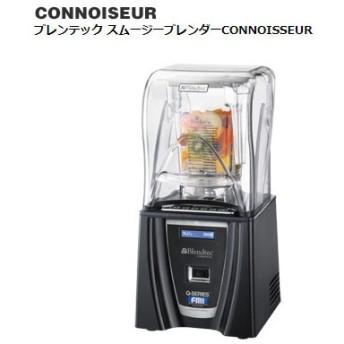 ブレンテック スムージーブレンダー コノシュア 2.2L CONNOISSEUR ミキサー 代引不可