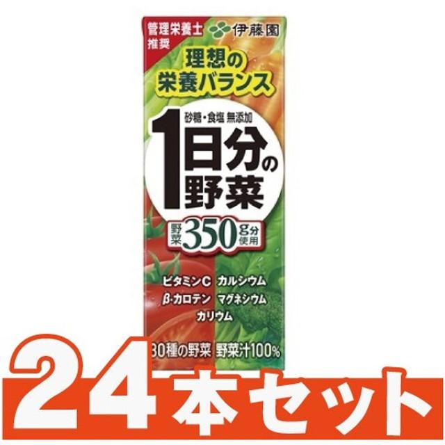[伊藤園]1日分の野菜 200ml【24本セット】