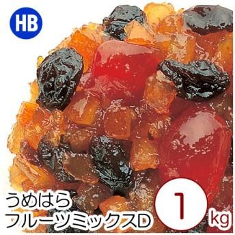 ミックスフルーツD うめはら 1kg 漬け込みフルーツ