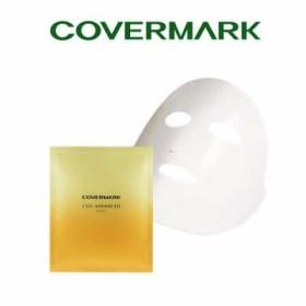 セルアドバンスト マスク WR 1枚 カバーマーク ( covermark / カバマ / フェイスマスク / パック ) - 定形外送料無料 -wp