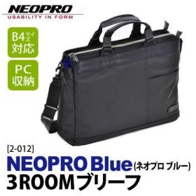 (ポイント10倍中)(ビジネスバッグ)NEOPRO Blue(ネオプロ ブルー) 3ROOM ブリーフ (2-012)(メール便不可)(ラッピング不可)