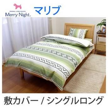 小栗 マリブ 敷カバー シングルロング(MN33013)(メール便不可)