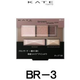 ブラウンシェードアイズN BR-3(セピア) カネボウ KATE ケイト(アイシャドウ) 取り寄せ商品  - 定形外送料無料 -