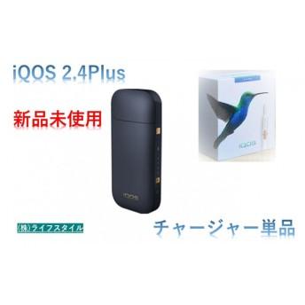 アイコス3 ポケットチャージャー単品 電子タバコ iQOS3 各種 グレー ホワイト ゴールド ブルー