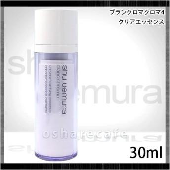 シュウウエムラ ブランクロマクロマ4クリアエッセンス 30ml[美容液](TN055-2)