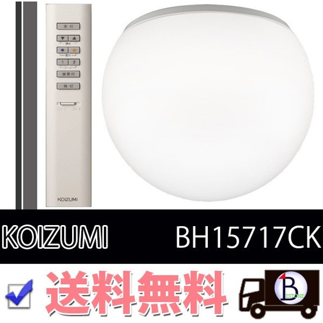 KOIZUMI BH15717CK コイズミ BALLSTYLE ボールスタイル LED シーリングライト 丸型 省エネ 6畳用