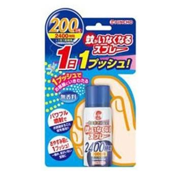 大日本除虫菊 【蚊がいなくなるスプレー】200日用 45ml〔蚊取り用品〕