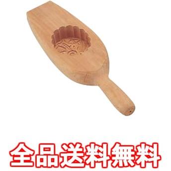 木製 月餅抜型 小判 大 376034