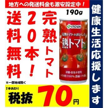 伊藤園 トマトジュース/トマトジュース 伊藤園/トマトジュース/熟トマト 190g 1箱(20缶入) ジュース・ソフトドリンク
