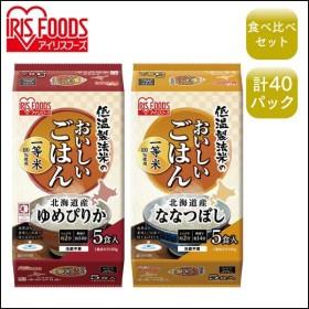 低温製法米のおいしいごはん 北海道米食べくらべセット 40パック アイリスオーヤマ ご飯パック パックごはん レトルトご飯 米