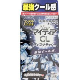 【第3類医薬品】Newマイティア CLアイスクラッシュ 15ml