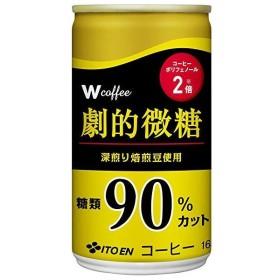 伊藤園 W coffee 劇的微糖 (缶) 165g×30本