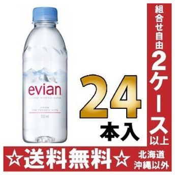 エビアン 330ml ペットボトル 24本入〔ミネラルウォーター〕