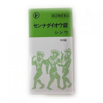 【第(2)類医薬品】センナダイオウ錠 300錠