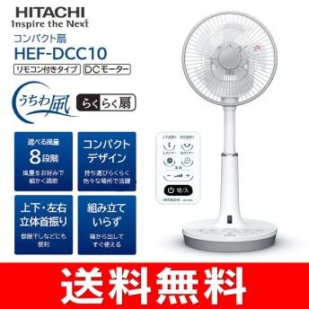 (HEFDCC10)日立 DCモーター扇風機 コンパクト扇 サーキュレーター 送風機 立体首振り リモコン付き 20cm 5枚羽根 HITACHI HEF-DCC10