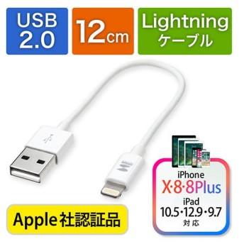 期間限定値下げ ライトニングケーブル ショートタイプ 12cm Apple Mfi認証品 充電・同期 Lightning ホワイト EZ5-IPLM010WK ネコポス対応