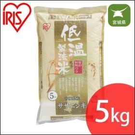米 5kg アイリスオーヤマ お米 ご飯 ごはん 白米 送料無料  低温製法 米 ササニシキ 宮城県産 おいしい 美味しい