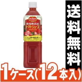 デルモンテ 食塩無添加トマトジュース 900g【1ケース(12本入)】